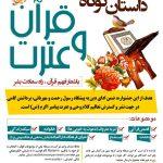 نخستین جشنواره داستان کوتاه قرآنی در یزد برگزار می شود