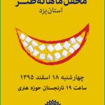 دومین محفل طنز استان یزد 18 اسفند برگزار میشود