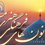 بسیج هنرمندان و کانون مساجد یزد تفاهمنامه همکاری امضا کردند