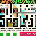 ارسال بیش از 1000 اثر به جشنواره «رویش» یزد