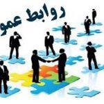 15 دشمن روابط عمومی