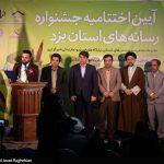 نخستین جشنواره فصلی رسانههای استان یزد به کار خود پایان داد.
