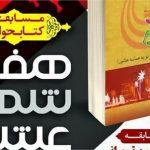 پایان ماهصفر آخرین مهلت ثبتنام در مسابقه هفت شهر عشق در یزد