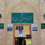 سرآغاز رونق کتابخانههای یزد در دوره قاجار