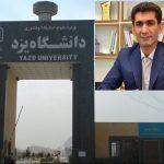استاد جامعهشناسی دانشگاه یزد به عنوان پژوهشگر برگزیده کشور معرفی شد