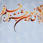 نمایش فیلمهای جشنواره فیلم فجر ۱۳۹۹در یزد