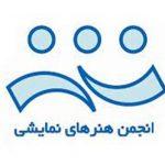 فراخوان برگزاری انتخابات هیئت رییسه انجمن هنرهای نمایشی استان یزد