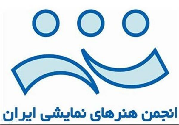 هیئت رئیسه انجمن هنرهای نمایشی استان یزد مشخص شد