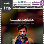 تحلیل فیلم خان گزیده ها در یزد