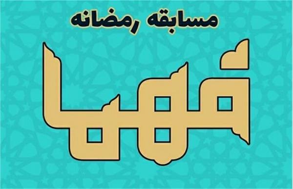 مسابقه «رمضانه فهما» ویژه بچههای مسجد برگزار می شود