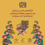 دسترسی علاقه مندان به کارگاههای آموزشی بخش بینالملل جشنواره۳۳ فیلم کودک