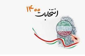 شرکت فعالانه جامعه فرهنگی و هنری یزد  در انتخابات ۱۴۰۰