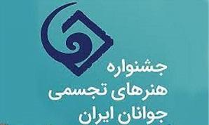 انتشار فراخوان بیست و هشتمین جشنواره هنرهای تجسمی جوانان ایران