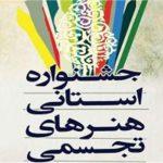 اولین جشنواره هنرهای تجسمی یزد آغاز به کار کرد