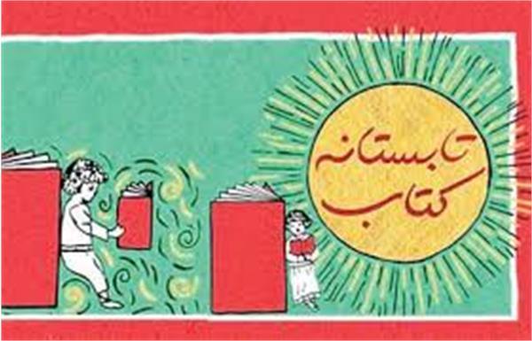 شروع  ثبتنام کتابفروشیهای یزد در طرح «تابستانه کتاب ۱۴۰۰»
