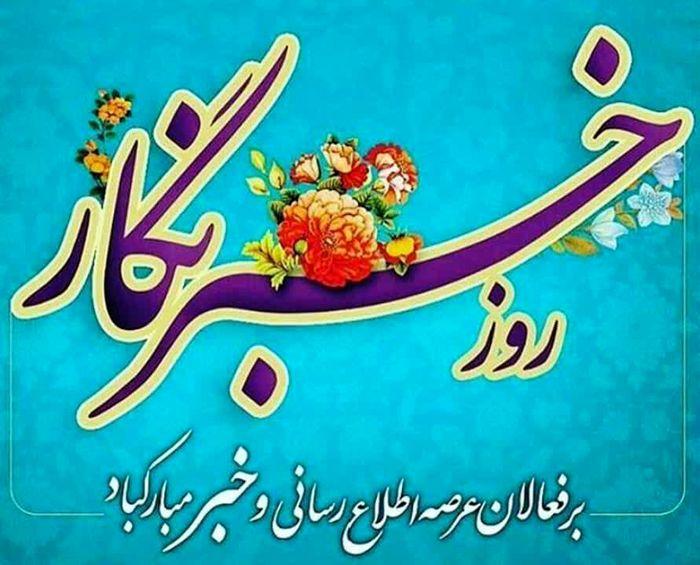پیام تبریک رئیس حوزه هنری یزد به مناسبت روز خبرنگار