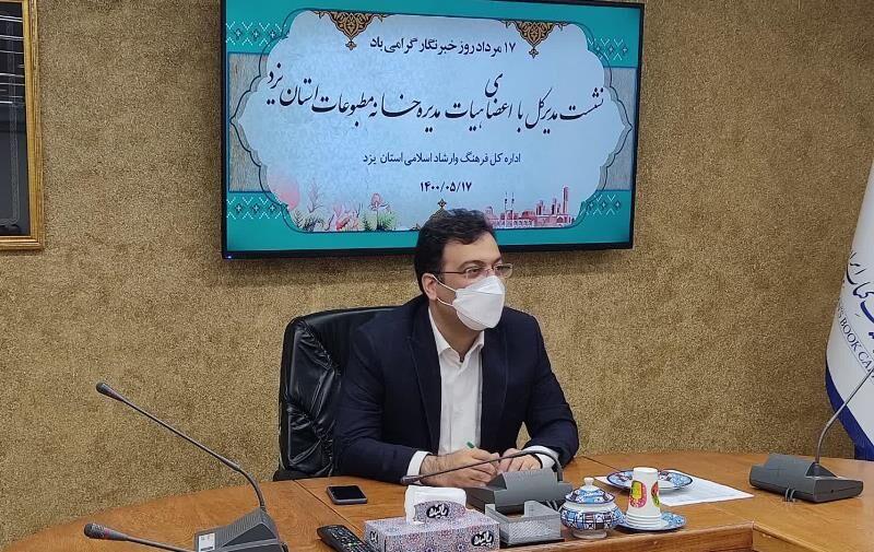 نیاز استان یزد به کتابخانه تخصصی رسانه