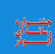 اولین جشنواره رسانه ای ابوذر در استان یزد