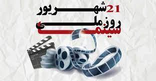 رشد قابل توجه فعالیت های سینمایی در استان یزد