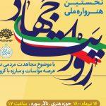 اختتامیه نخستین هنرواره ملی «روایت جهاد» برگزار میشود